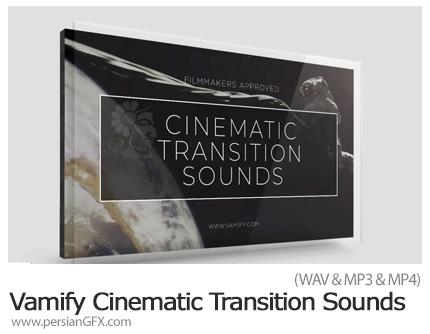 دانلود مجموعه افکت صوتی سینمایی به همراه آموزش ویدئویی - Vamify Cinematic Transition Sounds