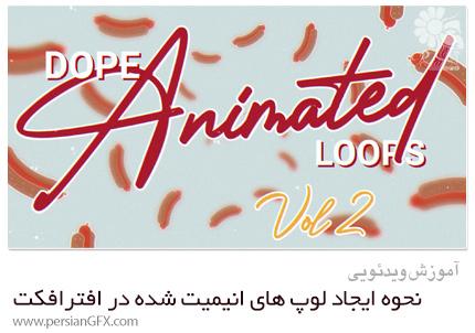 دانلود آموزش نحوه ایجاد لوپ های انیمیت شده در افترافکت و ایلوستریتور - Skillshare How To Make Dope Animated Loops Vol.2