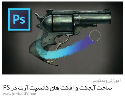 دانلود آموزش ساخت آبجکت ها و افکت های کانسپت آرت در فتوشاپ - Skillshare Digital Creations: Concept Art Objects And Effects With Photoshop