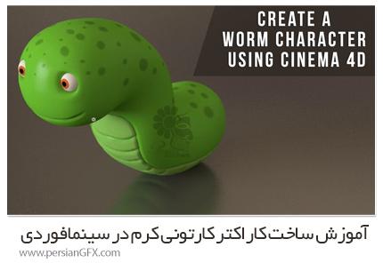 دانلود آموزش ساخت کاراکتر کارتونی کرم در سینمافوردی - Create A Worm Character Using Cinema 4D And UVLayout
