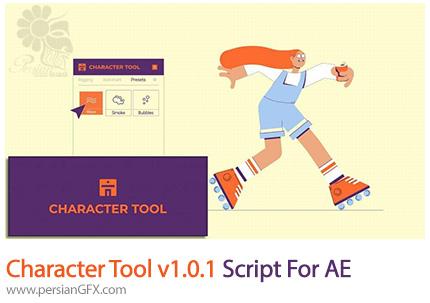 دانلود اسکریپت Character Tool برای استخوان بندی و انیمیت کاراکتر در افترافکت - Character Tool v1.0.6 Script For After Effect