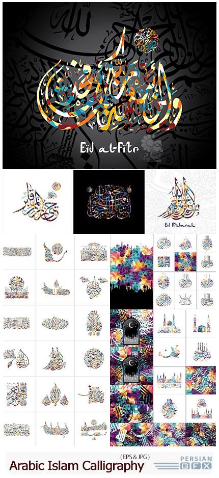 دانلود مجموعه وکتور خوشنویسی عربی الله، بسم الله، عید مبارک و ... - Arabic Islam Calligraphy Almighty God Allah Most Gracious Theme Muslim Faith
