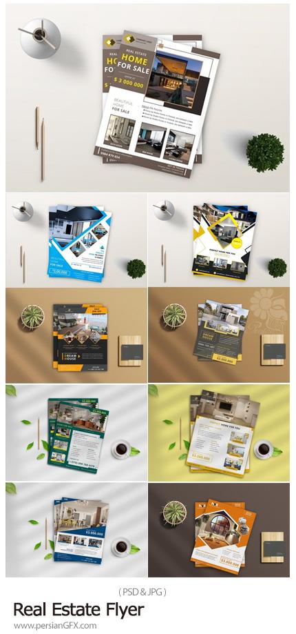 دانلود مجموعه قالب لایه باز فلایر املاک - Real Estate Flyer
