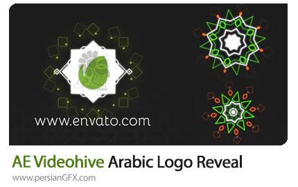 دانلود پروژه افترافکت نمایش لوگو استیشن مذهبی به همراه آموزش ویدئویی - Videohive Arabic Logo Reveal