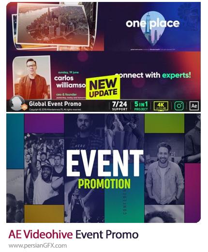 دانلود 2 پروژه افترافکت تیزر برگزاری ایونت و همایش تبلیغاتی - Videohive Event Promo