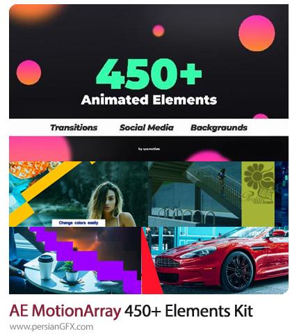 دانلود بیش از 450 عناصر طراحی متحرک برای افترافکت شامل ترانزیشن، رسانه اجتماعی و بک گراند - MotionArray 450+ Elements Kit