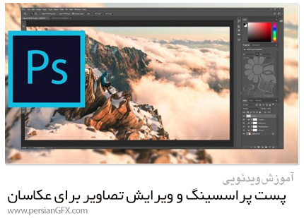 دانلود آموزش مقدماتی فتوشاپ برای عکاسان: پست پراسسینگ و ویرایش تصاویر - Udemy Adobe Photoshop For Photographers The Ultimate Post Processing And Editing Course For Beginners