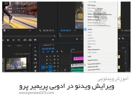 دانلود آموزش ویرایش ویدئو در ادوبی پریمیر پرو - Skillshare Video Editing In Adobe Premiere Pro