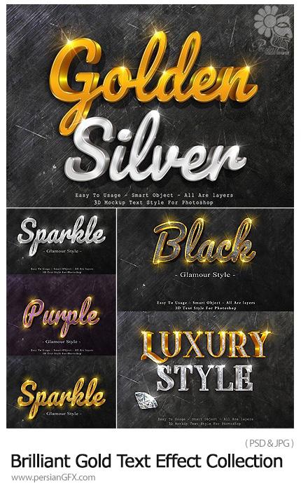 دانلود مجموعه افکت های لایه باز طلایی و سیلور درخشان برای متن در فتوشاپ - Brilliant Gold Text Effect Collection Styles For Photoshop