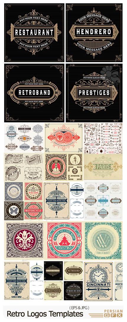 دانلود وکتور آرم و لوگوی رترو رستوران و هتل - Retro Vector Logos Templates, Hotel, Restaurant