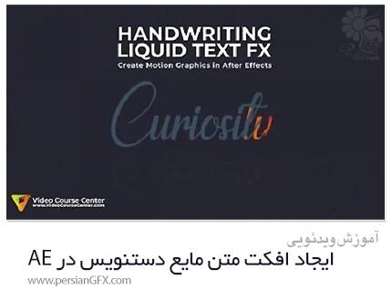 دانلود آموزش ایجاد افکت متن مایع دستنویس در افترافکت - Skillshare Motion Graphics: Create Amazing Handwriting Liquid Text Effect In After Effects