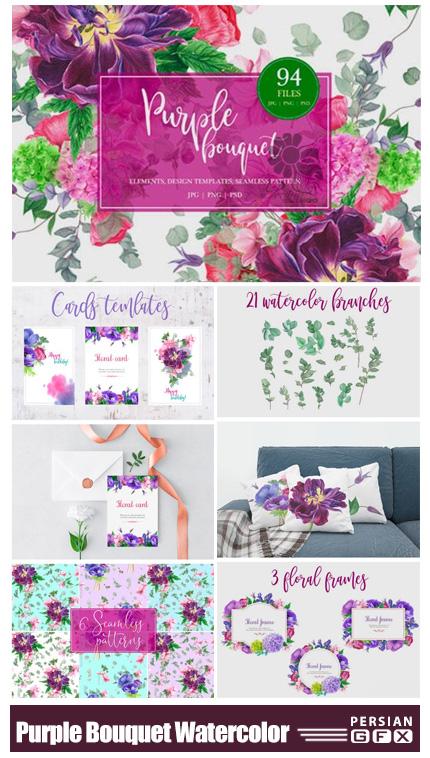 دانلود کلیپ آرت عناصر گلدار آبرنگی بنفش شامل پترن، فریم، کارت پستال و ... - Purple Bouquet Watercolor Clipart