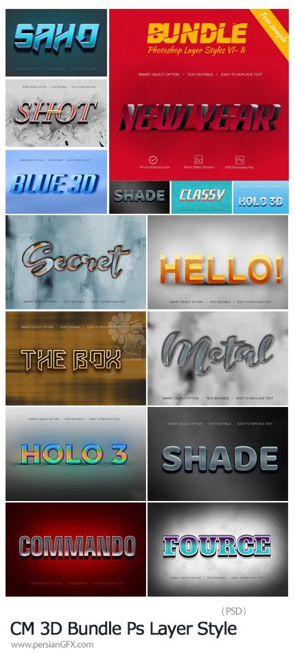 دانلود مجموعه افکت لایه باز سه بعدی متنوع برای متن - CreativeMarket 3D Bundle Photoshop Layer Style