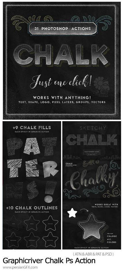 دانلود اکشن فتوشاپ تبدیل متن و اشکال به طرح گچی روی تخته سیاه - Graphicriver Chalk Photoshop Action