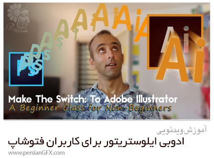 دانلود آموزش ادوبی ایلوستریتور برای کاربران فتوشاپ - Skillshare Adobe Illustrator For Photoshop Users Make The Switch