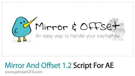 دانلود اسکریپت Mirror And Offset برای افتر افکت - Mirror And Offset 1.2 Script For After Effect