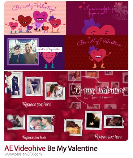 دانلود 2 پروژه افترافکت کلیپ های عاشقانه ولنتاین - Videohive Be My Valentine