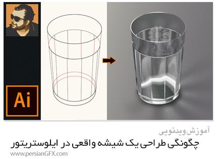 دانلود آموزش چگونگی طراحی یک شیشه واقعی در ادوبی ایلوستریتور سی سی - Udemy How To Draw A Realistic Glass In Adobe Illustrator CC