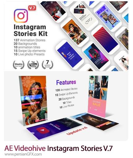 دانلود مجموعه استوری های آماده اینستاگرام برای افترافکت به همراه آموزش ویدئویی - Videohive Instagram Stories V.7
