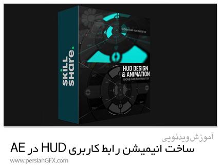 دانلود آموزش طراحی رابط کاربری HUD و انیمیشن در ایلوستریتور و افترافکت - Skillshare HUD UI Deisgn And Animation In Illustrator And After Effects
