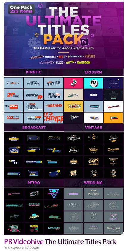 دانلود مجموعه تایتل های آماده برای پریمیر پرو - Videohive The Ultimate Titles Pack Premiere Pro