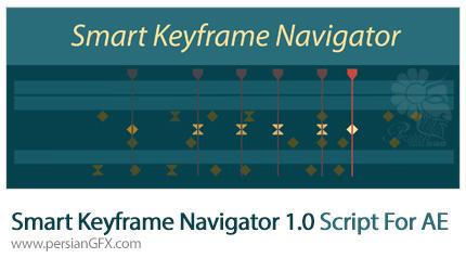 دانلود اسکریپت جدید Smart Keyframe Navigator برای افترافکت - Smart Keyframe Navigator 1.0 Script For After Effect