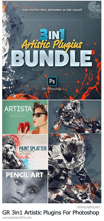 دانلود مجموعه اکشن فتوشاپ با 3 افکت هنری متنوع - Graphicriver 3in1 Artistic Plugins Bundle For Photoshop