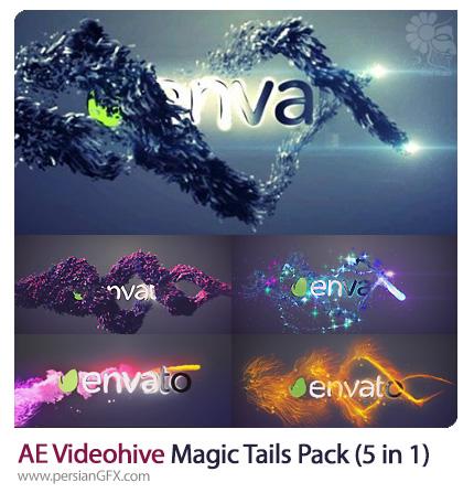 دانلود 5 پروژه آماده افترافکت نمایش لوگو با ذرات جادویی دنباله دار به همراه آموزش ویدئویی - Videohive Magic Tails Pack (5 in 1)