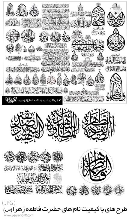 دانلود خوشنویسی اسامی و القاب حضرت فاطمه زهرا (س)