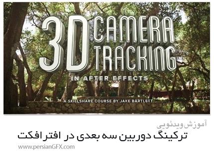 دانلود آموزش ترکینگ دوربین سه بعدی در افترافکت - Skillshare 3D Camera Tracking In After Effects