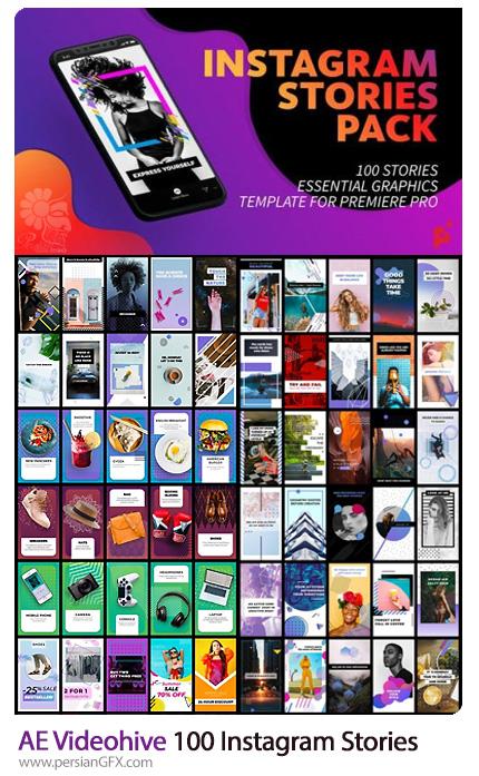 دانلود 100 استوری آماده اینستاگرام برای پریمیر به همراه آموزش ویدئویی - Videohive 100 Instagram Stories Essential Graphics