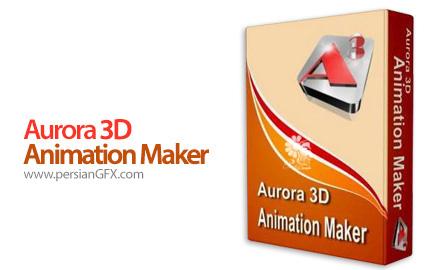 دانلود نرم افزار انیمیشن سازی سه بعدی - Aurora 3D Animation Maker v20.01.30