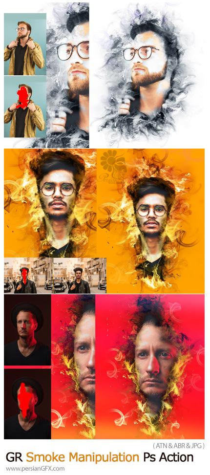 دانلود اکشن فتوشاپ دستکاری تصاویر با افکت دود و آتش به همراه آموزش ویدئویی - GraphicRiver Smoke Manipulation Photoshop Action