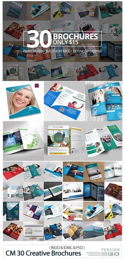 دانلود 30 قالب لایه باز و ایندیزاین بروشورهای خلاقانه - CreativeMarket 30 Creative Brochures Bundle