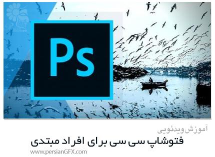 دانلود آموزش دوره جامع فتوشاپ سی سی برای افراد مبتدی - Udemy Ultimate Photoshop CC: Absolute Beginners Course