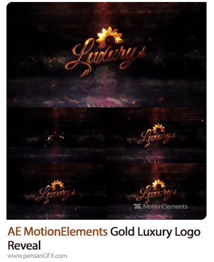 دانلود پروژه افترافکت لوگو با افکت لوکس لاکچری طلایی - MotionElements Gold Luxury Logo Reveal
