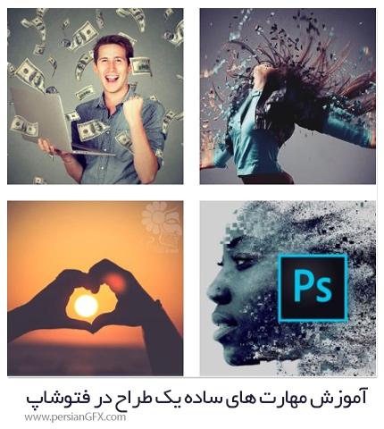دانلود آموزش مهارت های ساده برای کار از راه دور به عنوان یک طراح در فتوشاپ - Photoshop 2.0: Simple Skills For Remote Work As A Designer By Maxim Kamaev