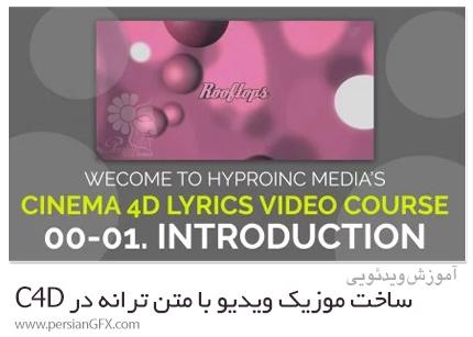 دانلود آموزش ساخت موزیک ویدیو با متن ترانه در سینمافوردی - Skillshare Motion Graphics: Create An Easy Lyrics Music Video With Cinema 4D