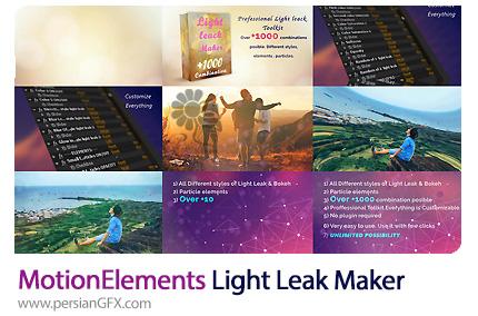 دانلود کیت ایجاد افکت انتشار نور و بوکه های نورانی در افترافکت - MotionElements Ultimate Light Leak Maker