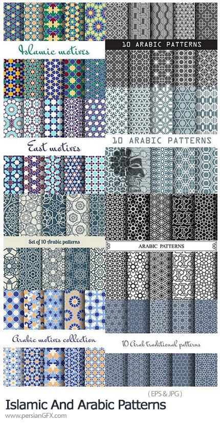 دانلود پترن وکتور با طرح های عربی و اسلیمی - Islamic And Arabic Beautiful Patterns