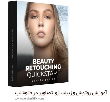 دانلود آموزش روتوش و زیباسازی تصاویر در فتوشاپ - Joel Grimes Photography Beauty Retouching Quickstart