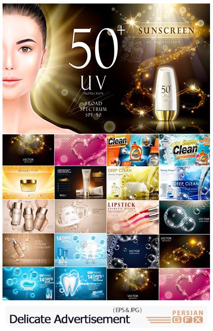 دانلود وکتور طرح های تبلیغاتی لوازم آرایشی و بهداشتی و مواد شوینده - Sunscreen Delicate Advertisement