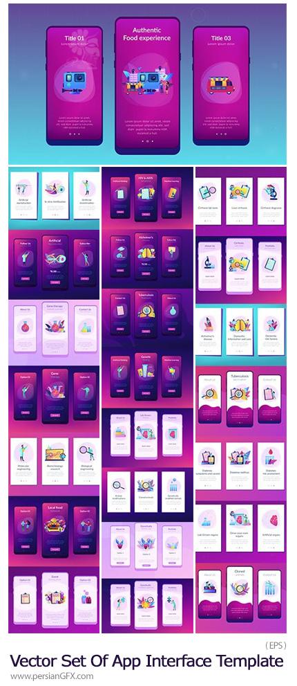 دانلود مجموعه قالب آماده رابط کاربری برنامه موبایل - Vector Set Of App Interface Template