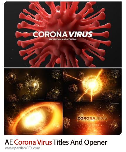 دانلود 2 پروژه افترافکت تایتل و اوپنر ویروس کرونا - Corona Virus Titles And Opener
