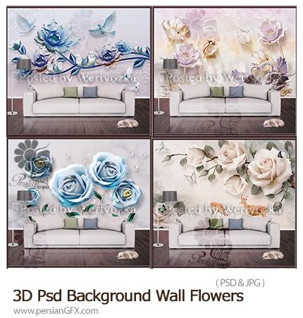 دانلود 4 پوستر سه بعدی پشت تلویزیون از گل های متنوع - 3D Psd Background Wall Flowers