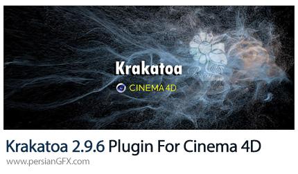 دانلود پلاگین Krakatoa برای Cinema 4D R19-R20-R21 - Krakatoa 2.9.6 Plugin For Cinema 4D R19-R20-R21