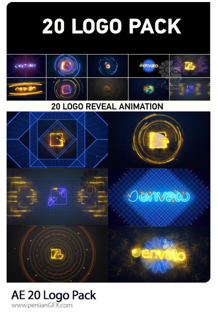 دانلود 20 قالب نمایش لوگو در افترافکت به همراه آموزش ویدئویی - 20 Logo Pack