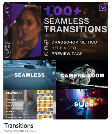 دانلود بیش از 100 ترانزیشن متنوع برای افترافکت و پریمیر به همراه آموزش ویدئویی - Transitions