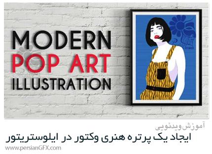 دانلود آموزش ایجاد یک پرتره هنری وکتور در ادوبی ایلوستریتور - Creating Modern Pop Art Vector Portrait In Adobe Illustrator