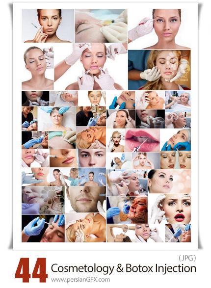 دانلود 44 عکس با کیفیت زیباسازی پوست، تزریق ژل و بوتاکس - Cosmetology And Botox Injection